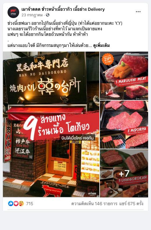 การตลาดร้านอาหาร_เนื้อญี่ปุ่น