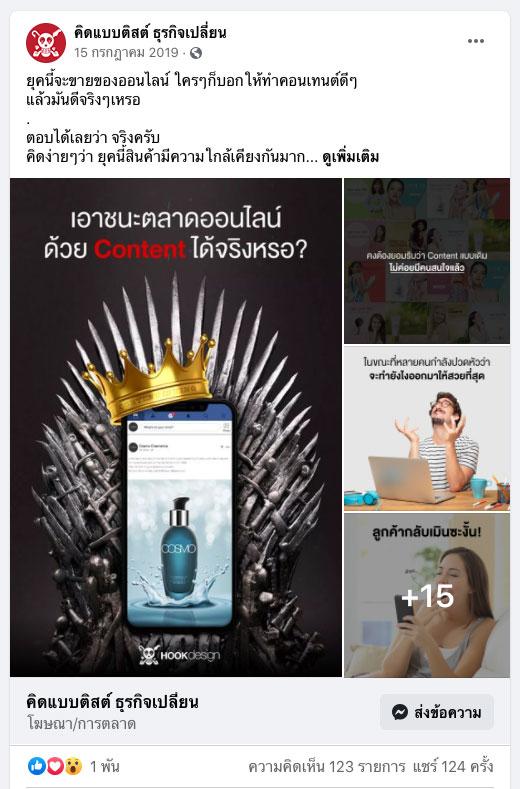 ContentMarketing_ชนะได้จริงเหรอ